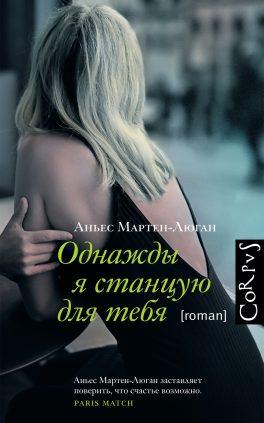 Agnès Martin-Lugand - Couverture roman - À la lumière du petit matin - Russie
