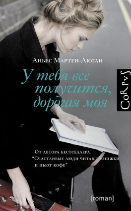 Agnès Martin-Lugand - Couverture roman - Entre mes mains le bonheur se faufile - Russie