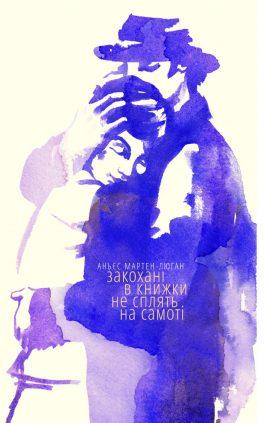 Agnès Martin-Lugand - Couverture roman - La vie est facile ne t'inquiète pas - Ukraine