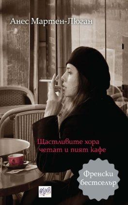 Les gens bulgarie
