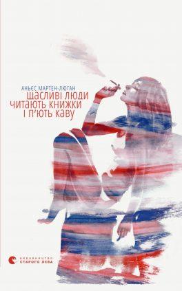 Agnès Martin-Lugand - Couverture roman - Les gens heureux lisent et boivent du café - Ukraine