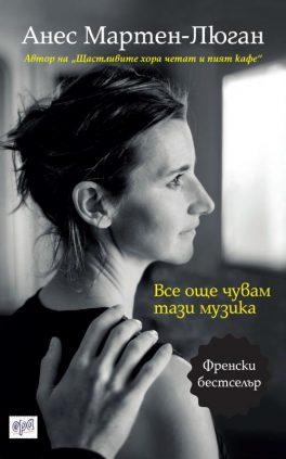Musique bulgarie