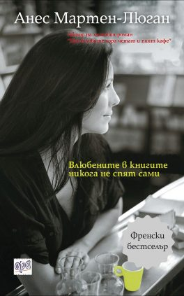 Ne t'inquiète pas bulgarie