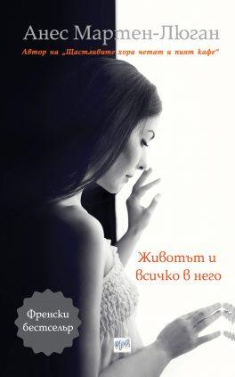 Agnès Martin-Lugand - Couverture roman - Nos résiliences - Bulgarie