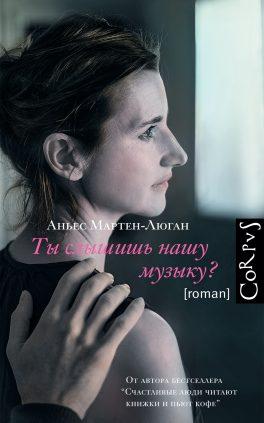Agnès Martin-Lugand - Couverture roman - J'ai toujours cette musique dans la tête - Russie