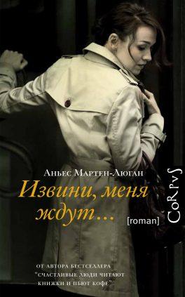 Agnès Martin-Lugand - Couverture roman - Désolée je suis attendue - Russie