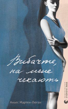 Agnès Martin-Lugand - Couverture roman - Désolée je suis attendue - Ukraine