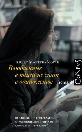 Agnès Martin-Lugand - Couverture roman - La vie est facile ne t'inquiète pas - Slovaquie