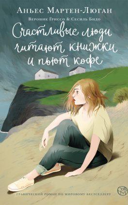 Agnès Martin-Lugand - Couverture roman - Les gens heureux lisent et boivent du café - Russie