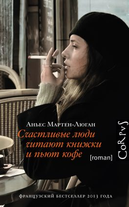 Agnès Martin-Lugand - Couverture roman -Les gens heureux lisent et boivent du café - Russie
